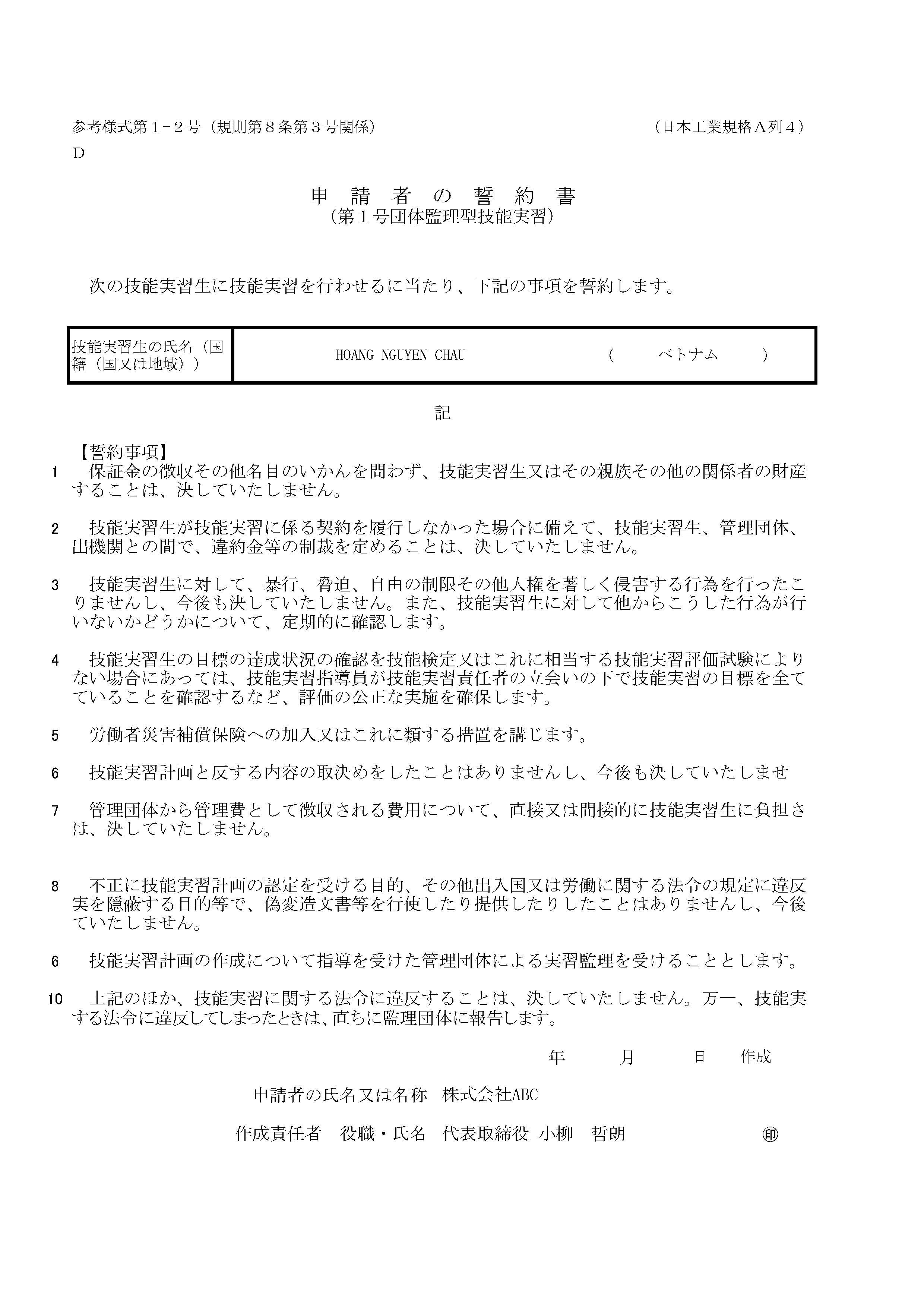 申請者の誓約書(第1号団体監理型技能実習)