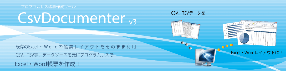 Csv Documenter
